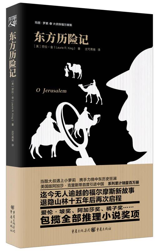 罗素与大侦探福尔摩斯系列:东方历险记