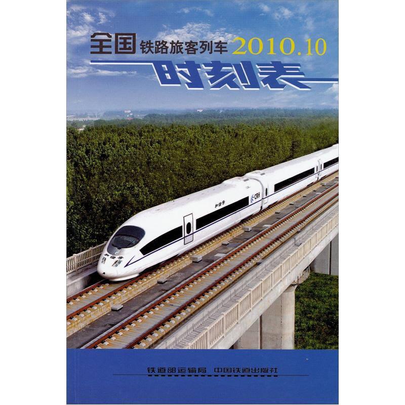 全国铁路旅客列车时刻表2010.10