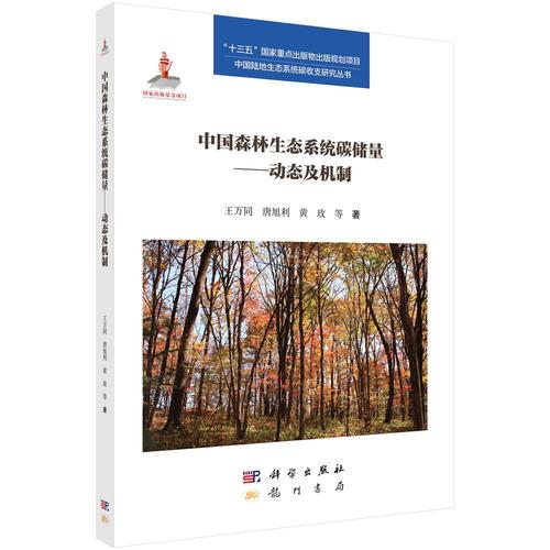 中国森林生态系?#31243;?#20648;量--动态及机制