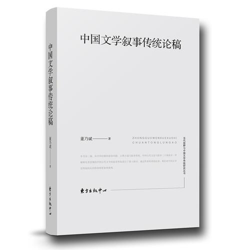 中国文学叙事传统论稿