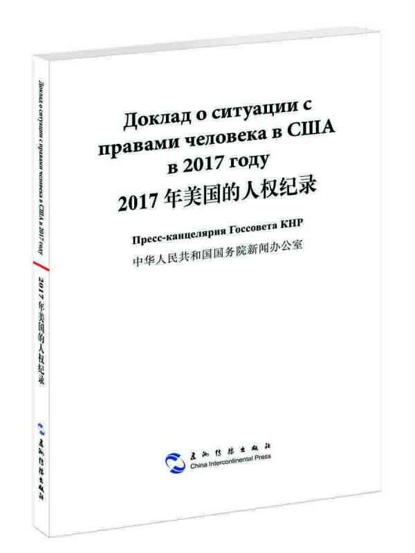 2017年美国的人权纪录(汉俄)