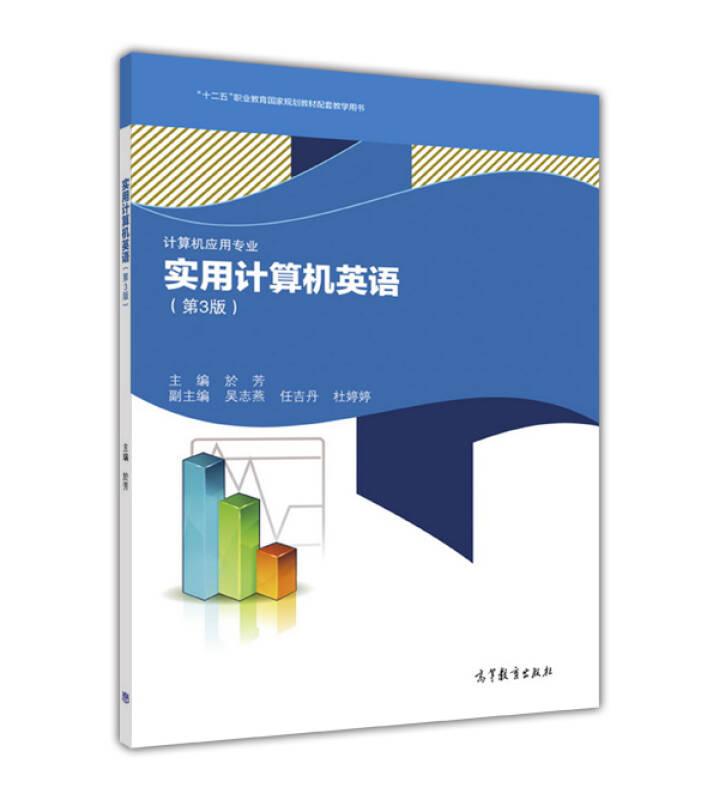 """实用计算机英语(计算机应用专业 第3版)/""""十二五""""职业教育国家规划教材配套教学用书"""