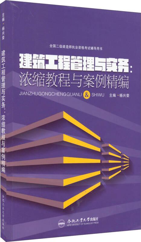 全国二级建造师执业资格考试辅导用书 建筑工程管理与实务:浓缩教程与案例精编