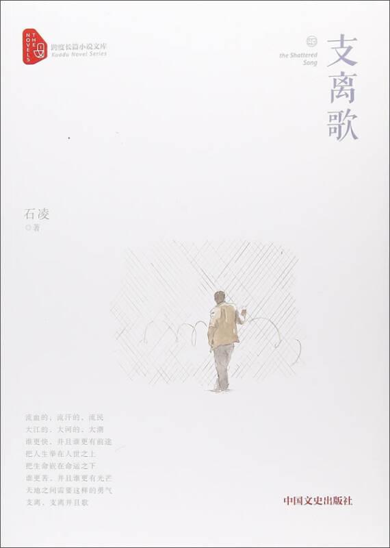 支离歌/跨度长篇小说文库
