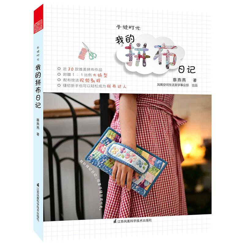 手缝时光——我的拼布日记