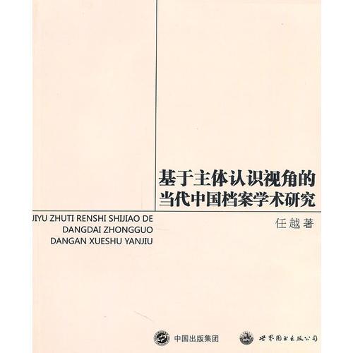 基于主体认识视角的当代中国档案学术研究