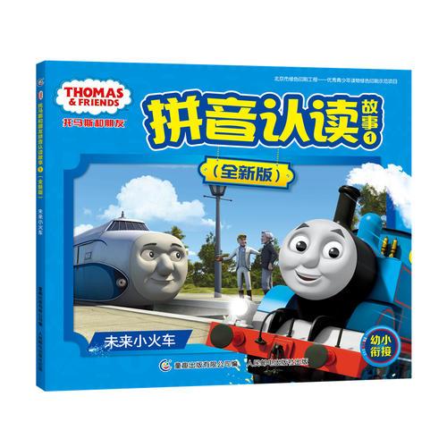托马斯和朋友拼音认读故事1(全新版)未来小火车