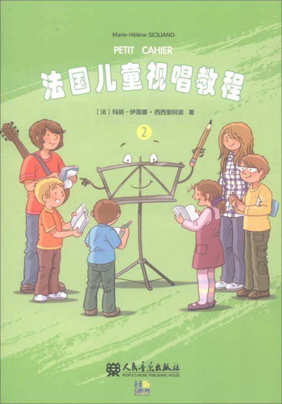 法国儿童视唱教程(2)