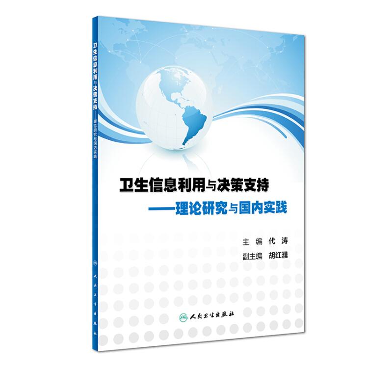 卫生信息利用与决策支持:理论研究与国内实践