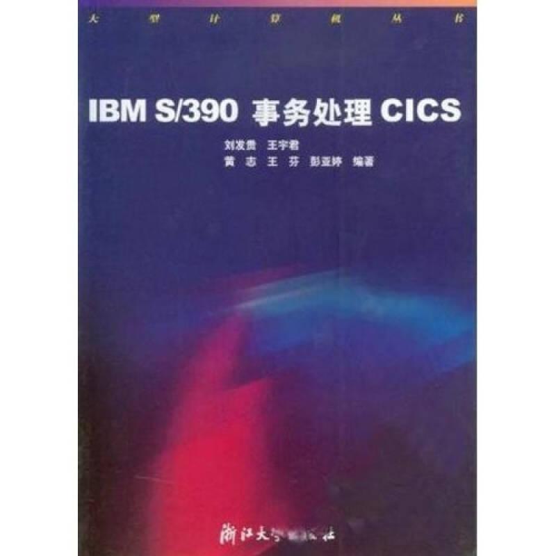 大型计算机丛书:IBM S/390事务处理CICS