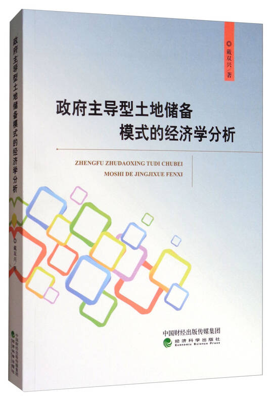 政府主导型土地储备模式的经济学分析