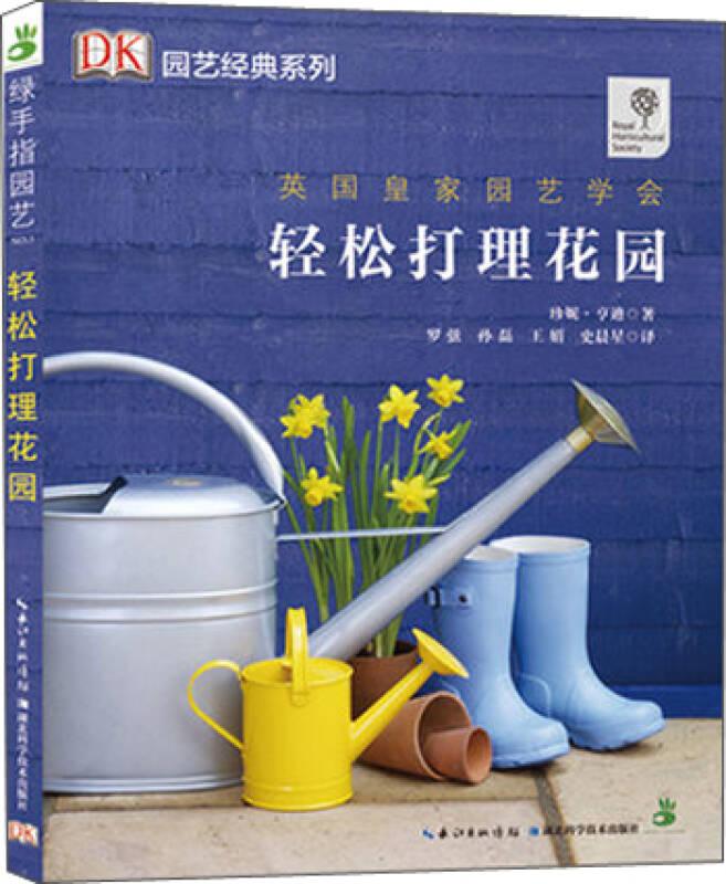绿手指园艺丛书:轻松打理花园