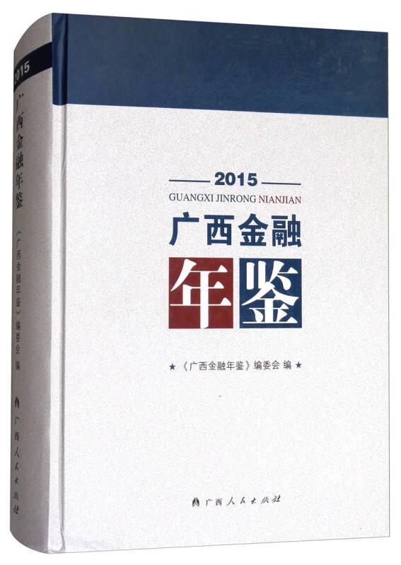 广西金融年鉴(2015 ?#28966;?#30424;)