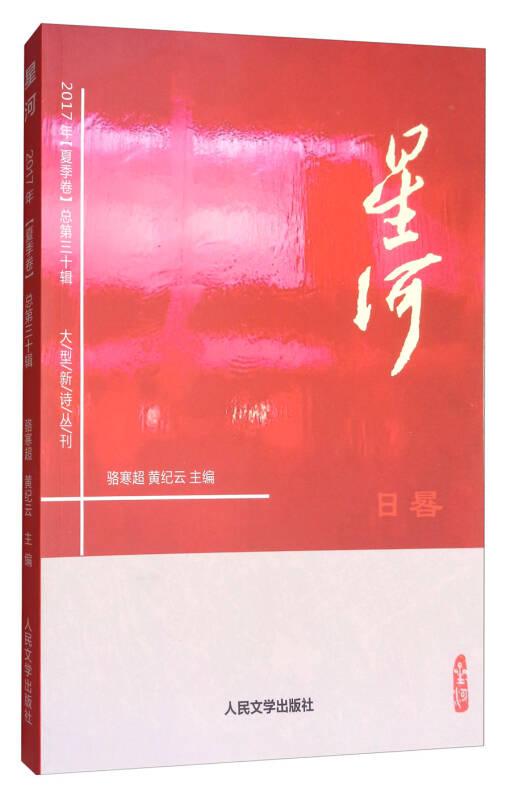 大型新诗丛刊:星河(2017年夏季卷 总第30辑日晷)