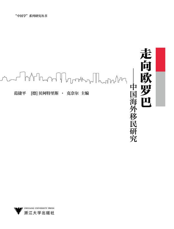 走向欧罗巴——中国海外移民研究