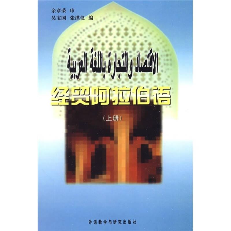 经贸阿拉伯语(上册)
