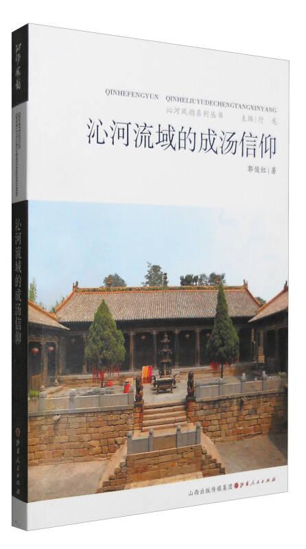沁河风韵系列丛书:沁河流域的成汤信仰
