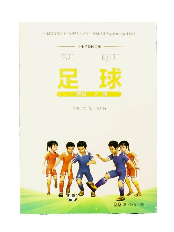 足球·一年级上册