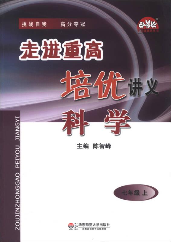 学习加油站丛书·走进重高培优讲义:科学(7年级上)