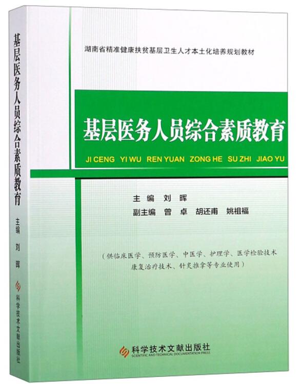基层医务人员综合素质教育/湖南省精准健康扶贫基层卫生人才本土化培养规划教材