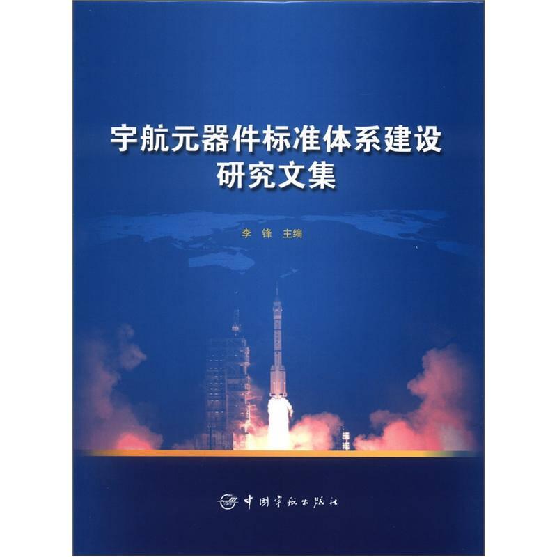 宇航元器件标准体系建设研究文集