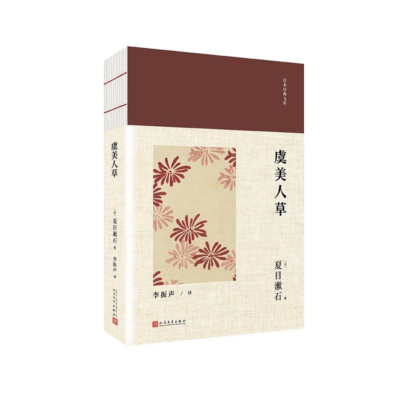 日本经典文库:虞美人草