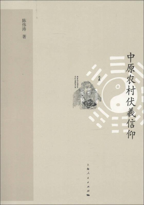 中原农村伏羲信仰