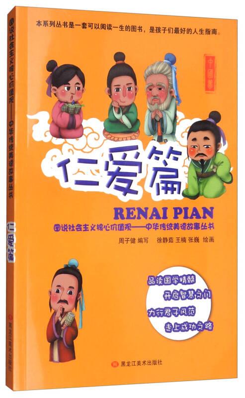 图说社会主义核心价值观(仁爱篇)/中华传统美德故事丛书
