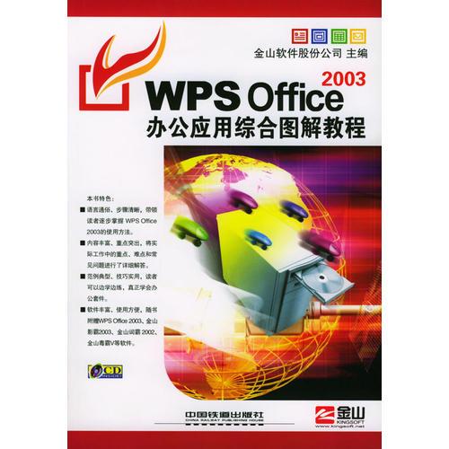 WPS Office 2003办公应用综合图解教程(含盘)