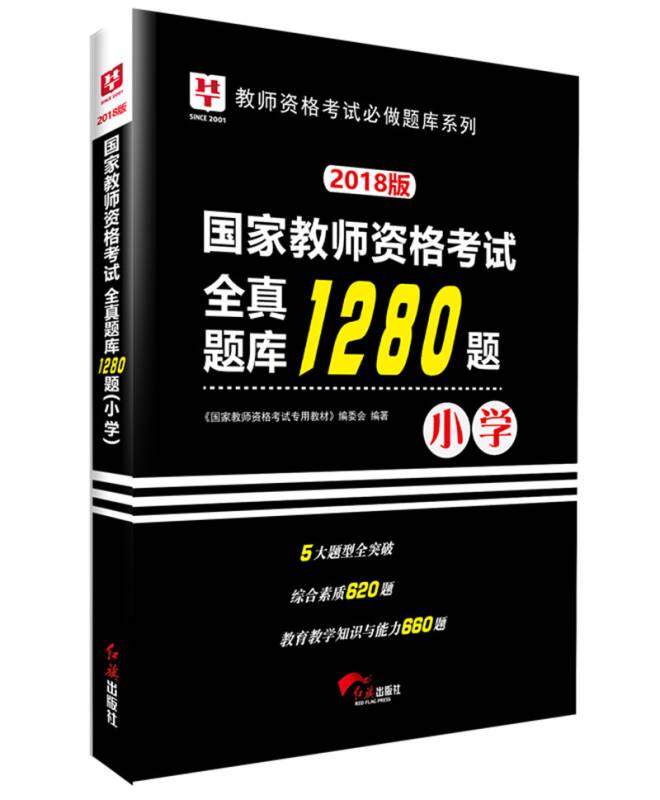 2018华图教育·国家教师资格考试:全真题库1280题.小学