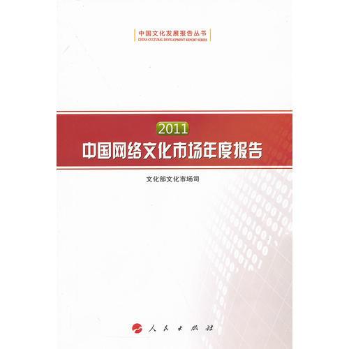 2011中国网络文化市场年度报告(中国文化发展报告丛书)