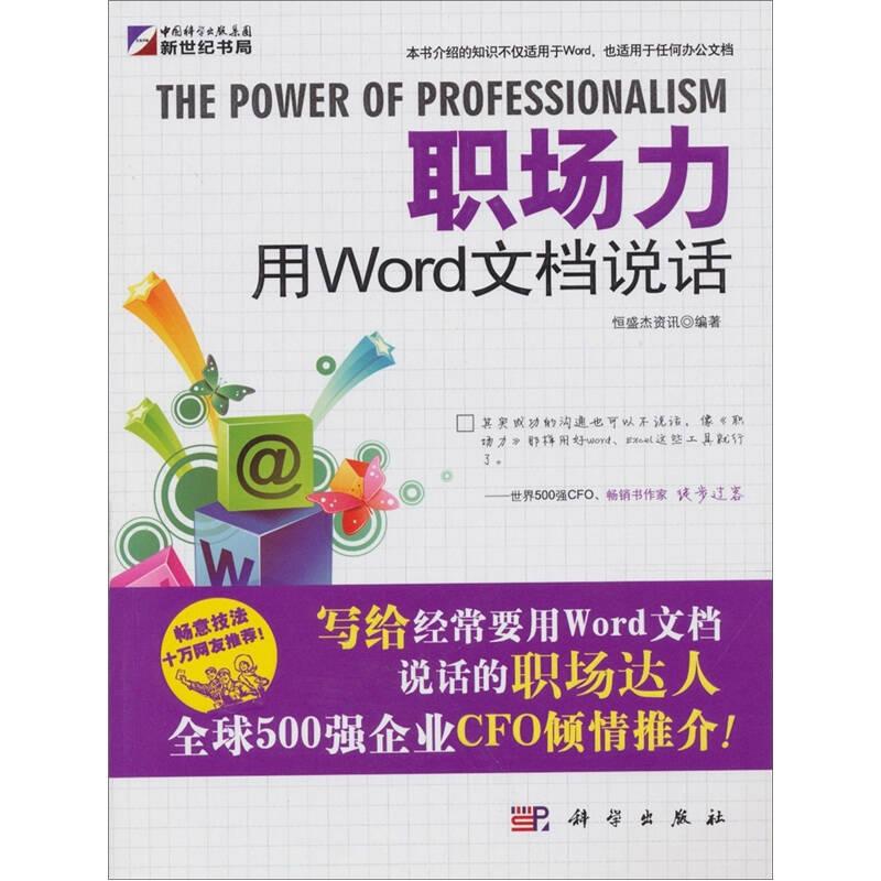 职场力:用Word文档说话