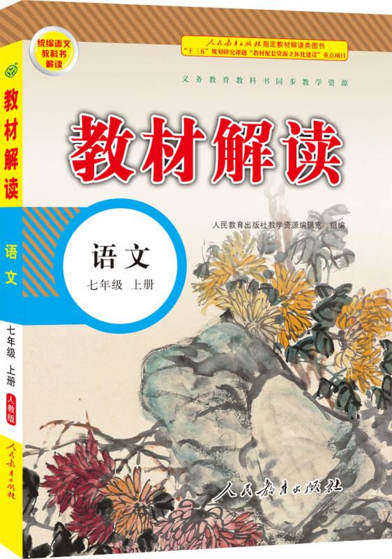 18秋教材解读初中语文七年级上册(人教)