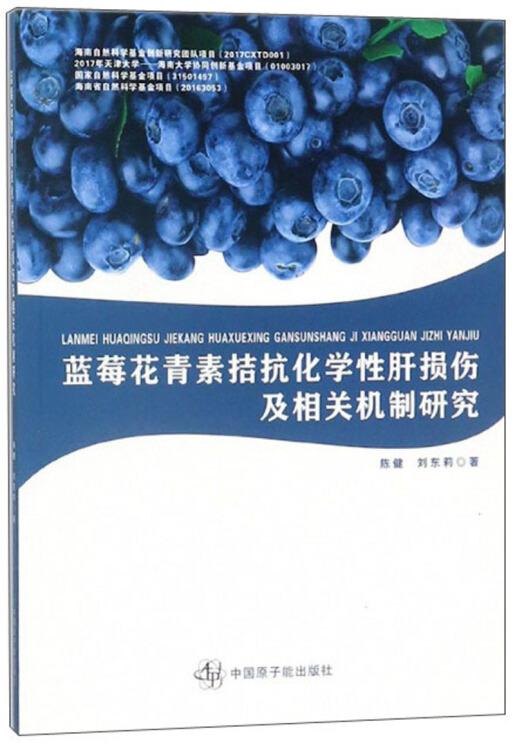 蓝莓花青素拮抗化学性肝损伤及相关机制研究