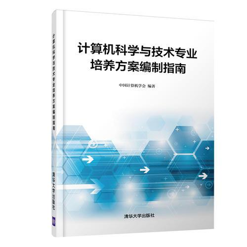 计算机科学与技术专业培养方案编制指南