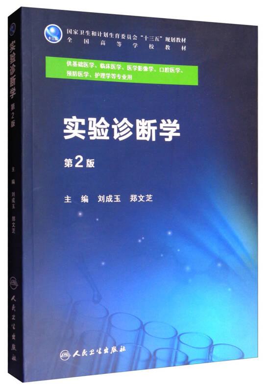 实验诊断学(第2版)/全国高等学校教材