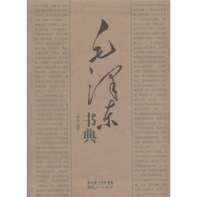 毛泽东书典