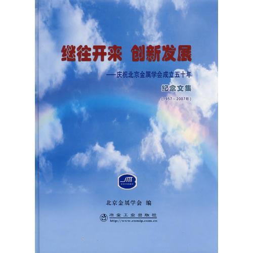 继往开来  创新发展——庆祝北京金属学会成立五十年纪念文集(1957-2007年)