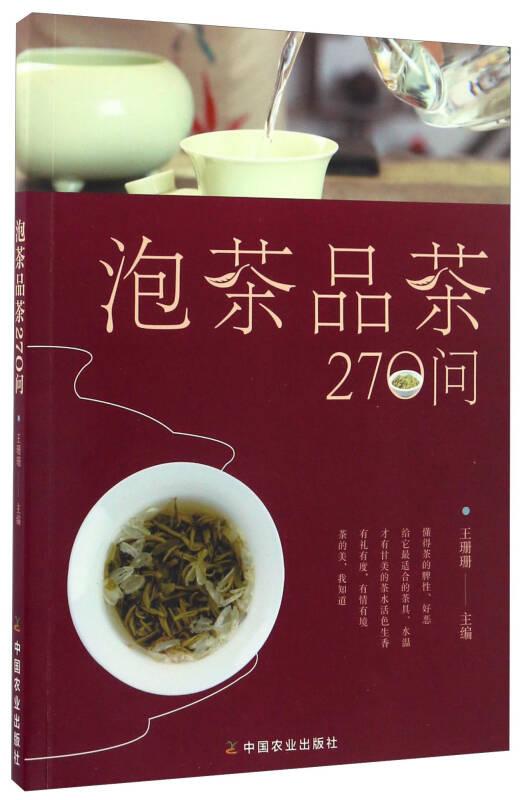 泡茶品茶270问(茶叶、水温、投茶量、泡茶时间和泡茶方法、品茶技巧的必知细节)