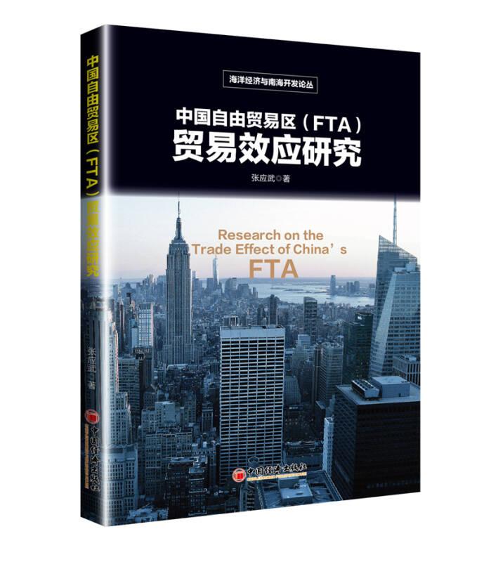 中国自由贸易区(FTA)贸易效应研究