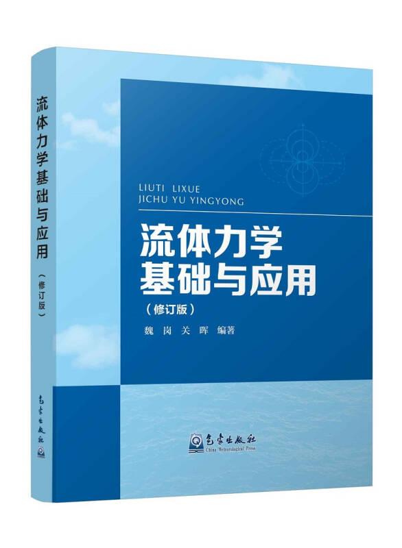 流体力学基础与应用(修订版)