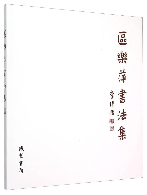 区乐萍书法集