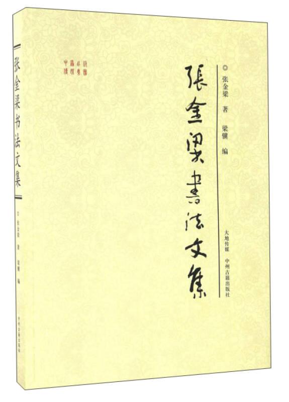 张金梁书法文集