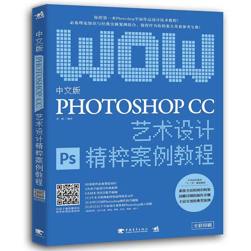中文版Photoshop CC艺术设计精粹案例教程