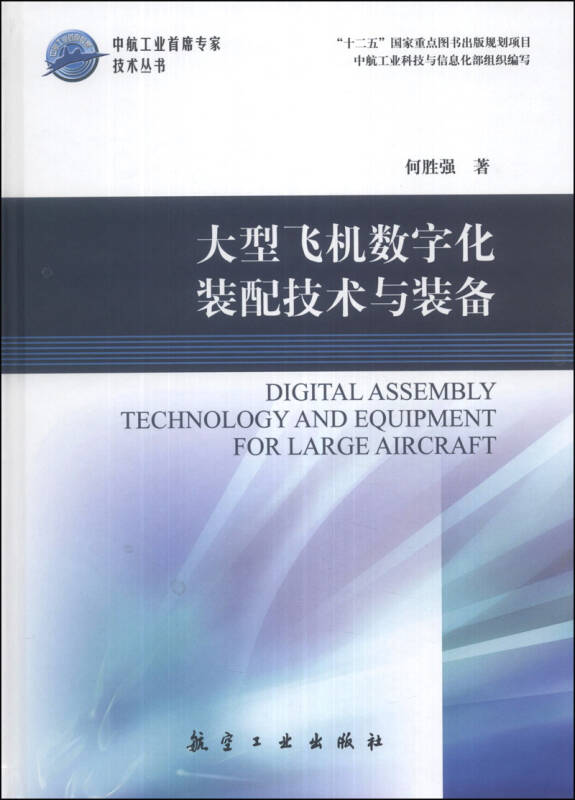 中航工业首席专家技术丛书:大型飞机数字化装配技术与装备