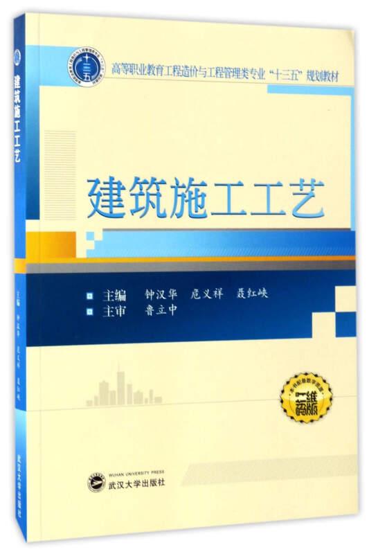 """建筑施工工艺/高等职业教育工程造价与工程管理类专业""""十三五""""规划教材"""