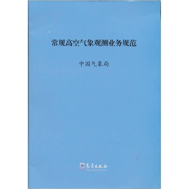 常规高空气象观测业务规范