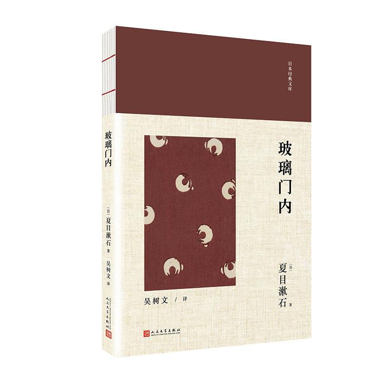 日本经典文库:玻璃门内