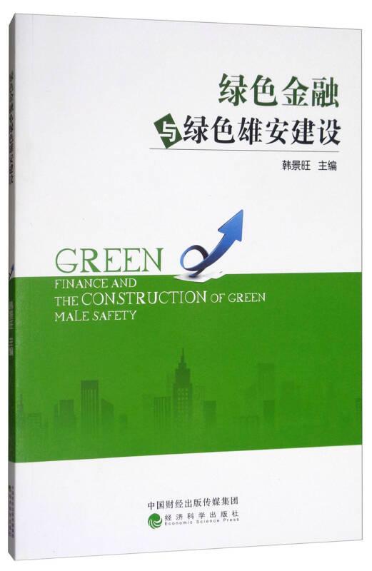 绿色金融与绿色雄安建设