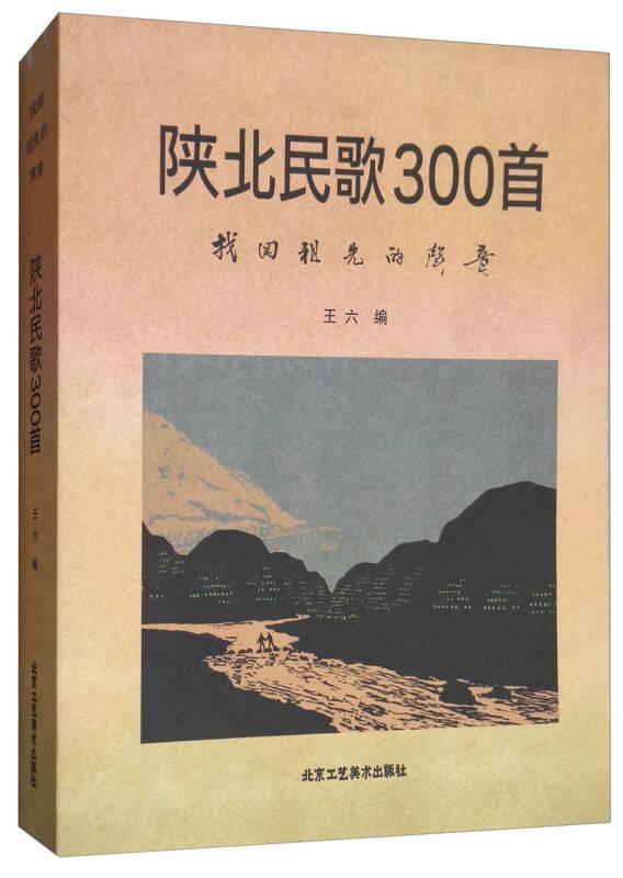 陕北民歌300首:找回祖先的声音